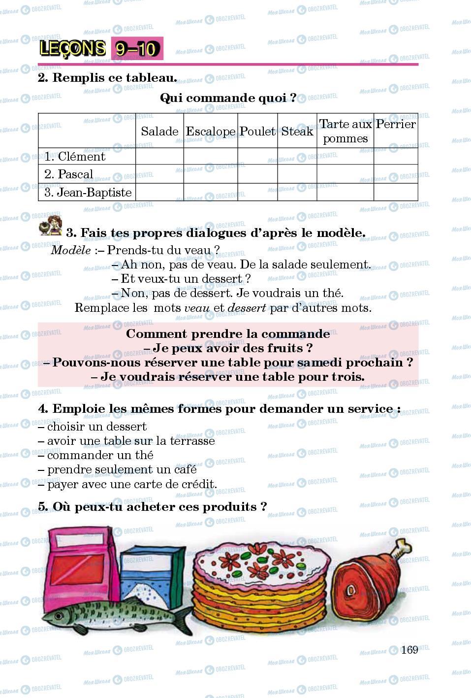 Учебники Французский язык 5 класс страница 169