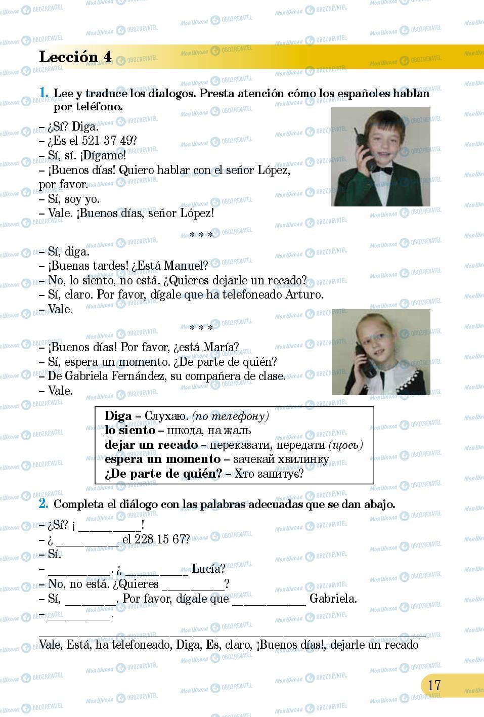 Учебники Испанский язык 5 класс страница 17