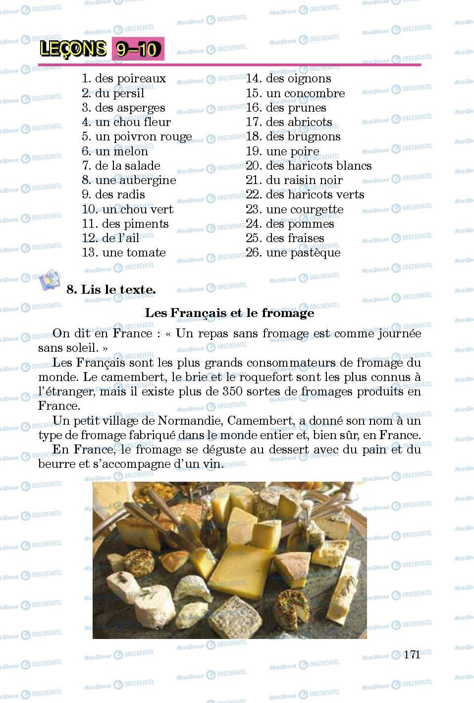 Підручники Французька мова 5 клас сторінка 171