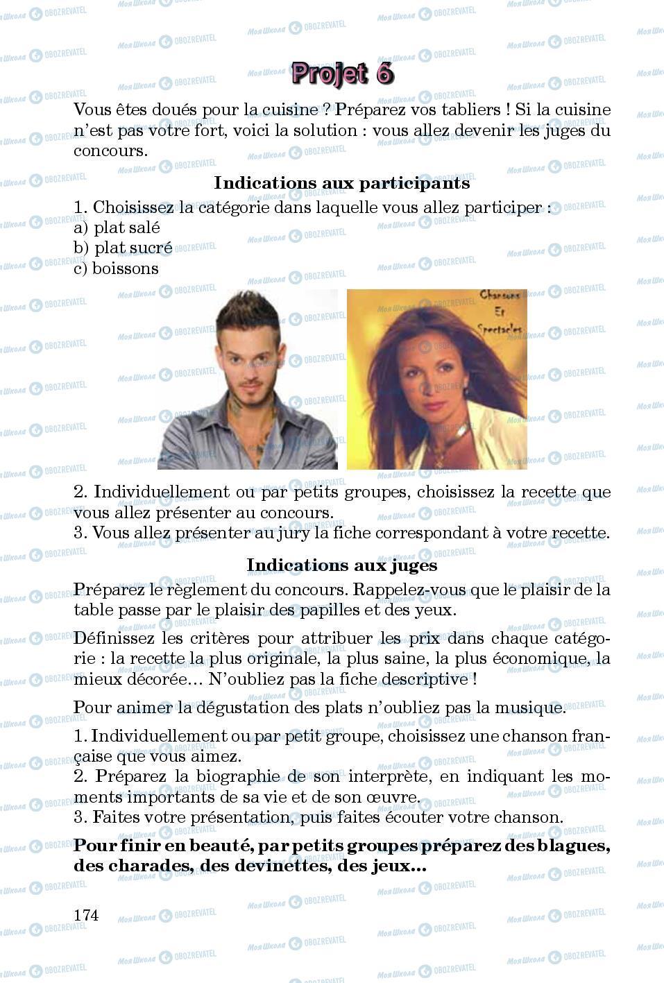 Учебники Французский язык 5 класс страница 174