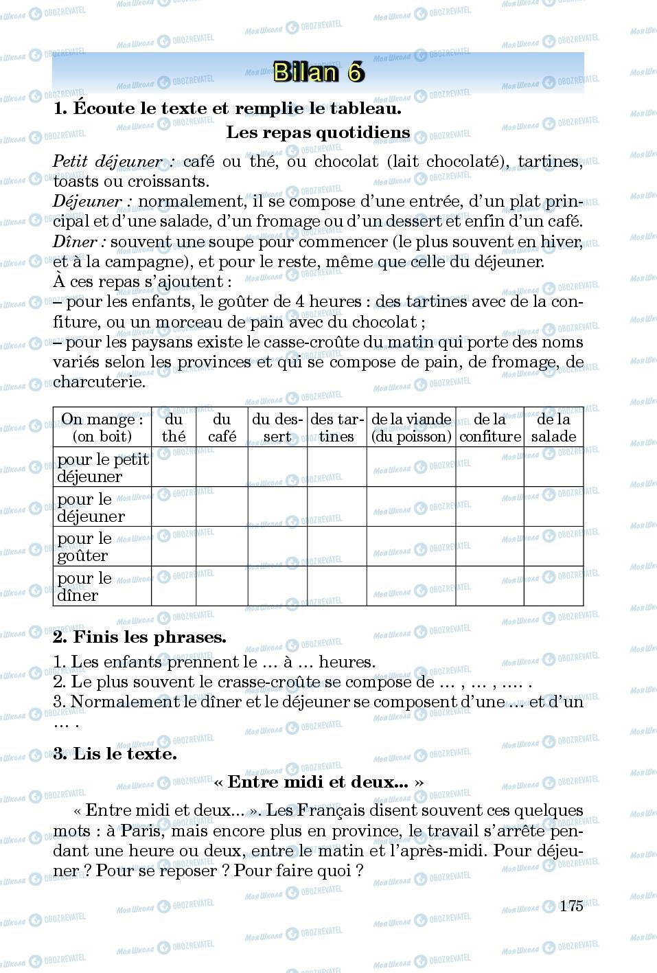 Учебники Французский язык 5 класс страница 175