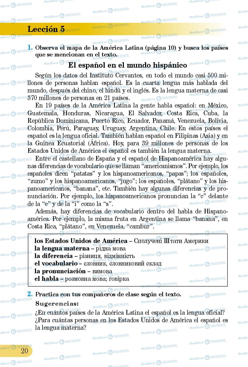 Підручники Іспанська мова 5 клас сторінка 20