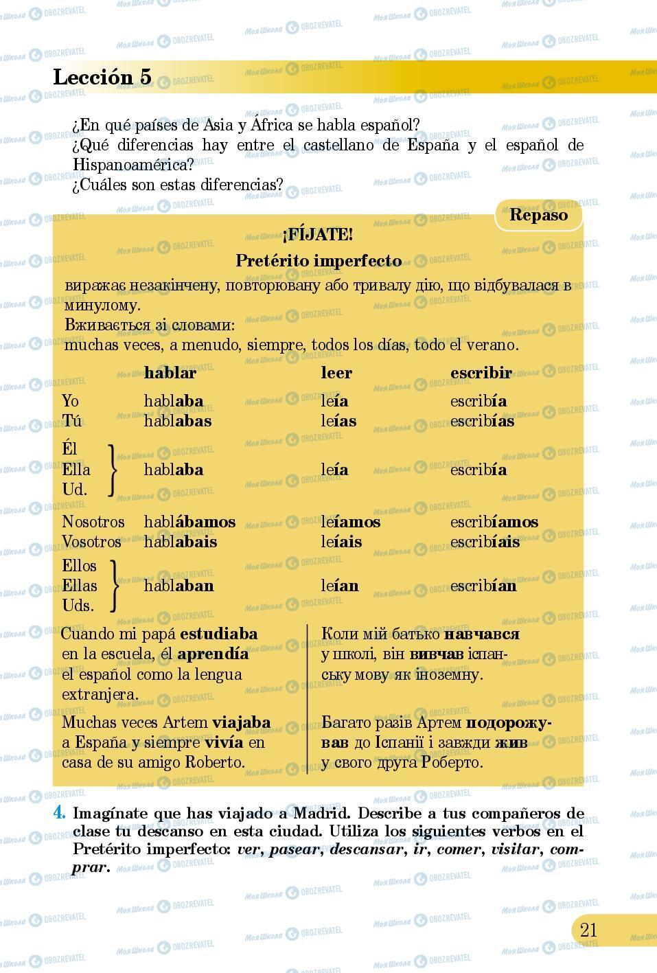 Учебники Испанский язык 5 класс страница 21
