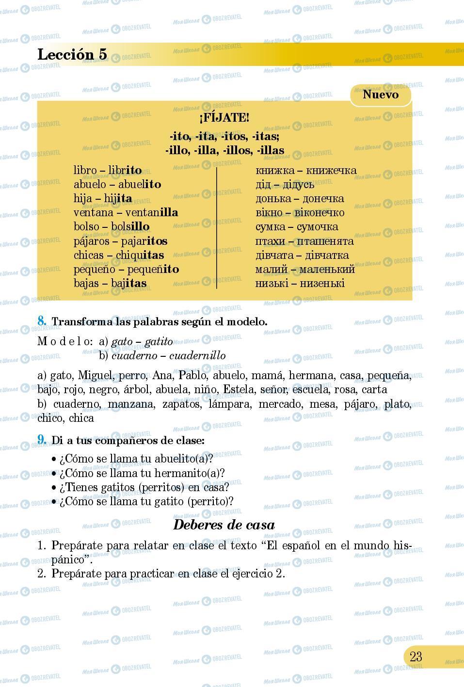 Підручники Іспанська мова 5 клас сторінка 23