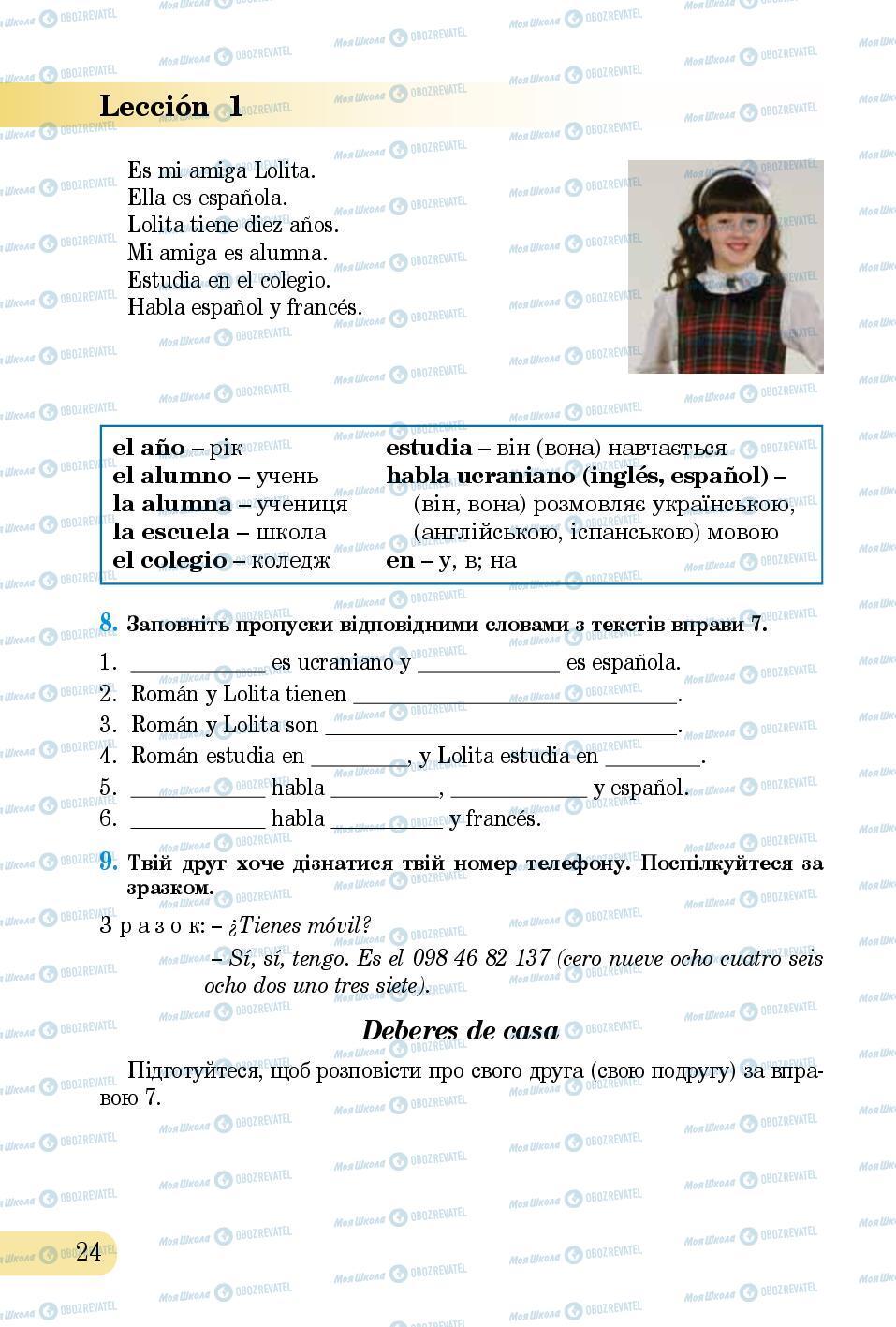 Підручники Іспанська мова 5 клас сторінка 24