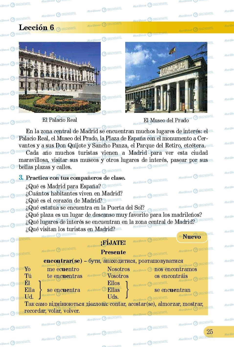 Учебники Испанский язык 5 класс страница 25