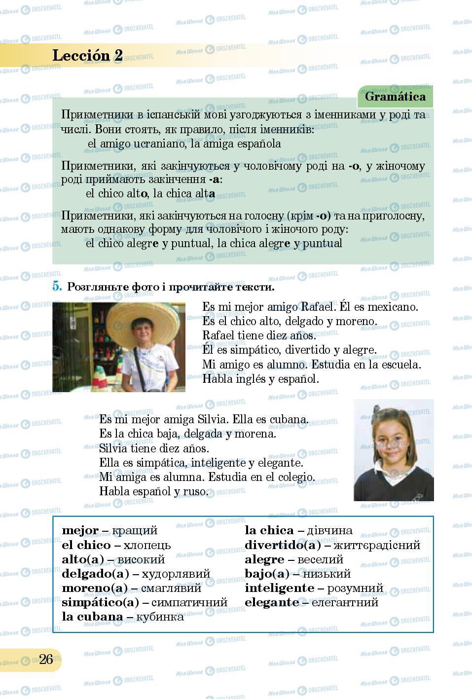 Підручники Іспанська мова 5 клас сторінка 26