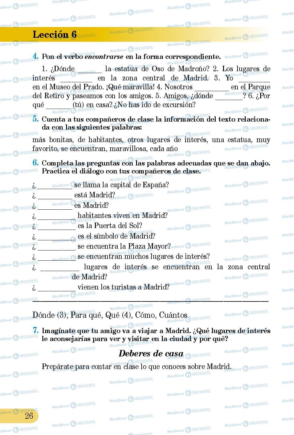 Учебники Испанский язык 5 класс страница 26