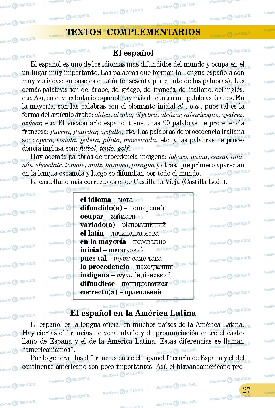 Учебники Испанский язык 5 класс страница 27