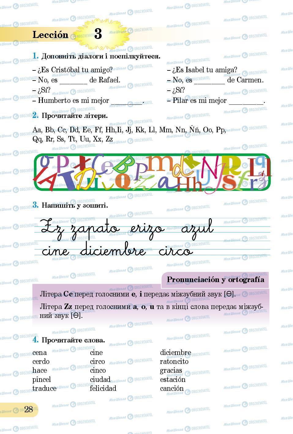 Підручники Іспанська мова 5 клас сторінка 28