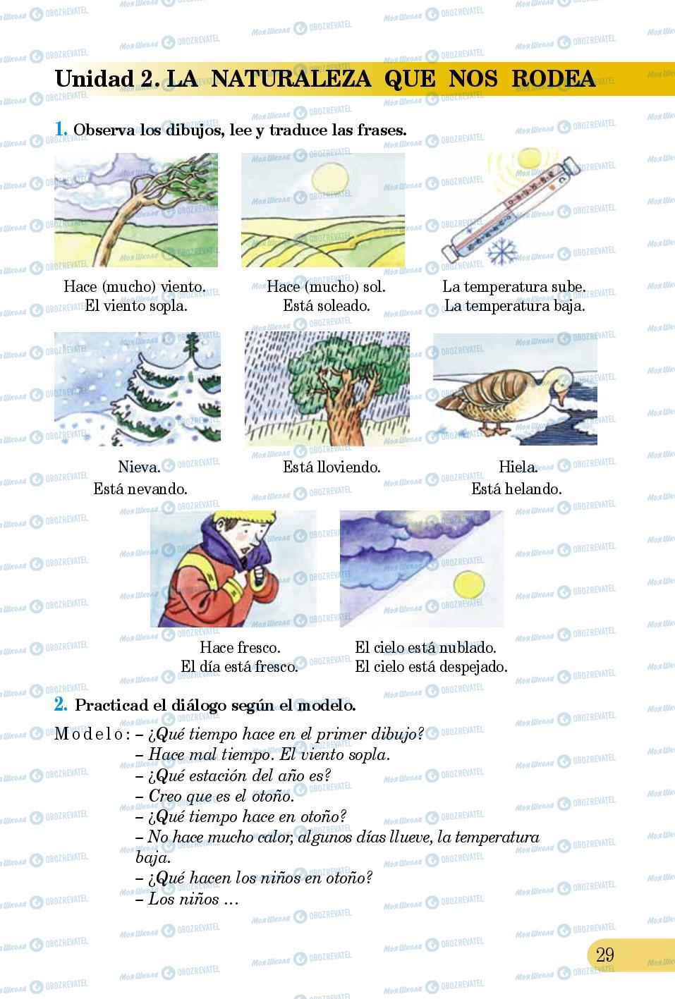 Учебники Испанский язык 5 класс страница 29