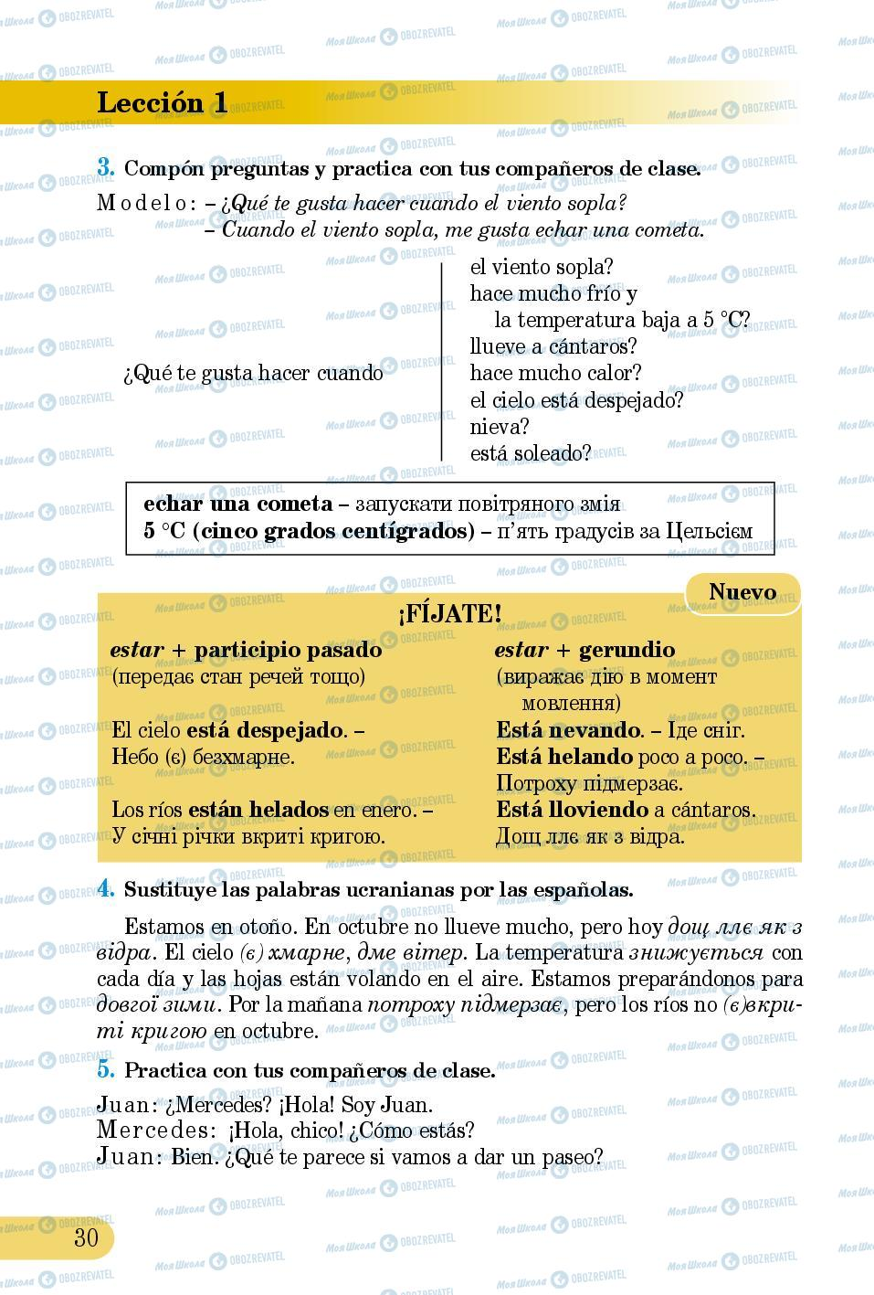 Учебники Испанский язык 5 класс страница 30