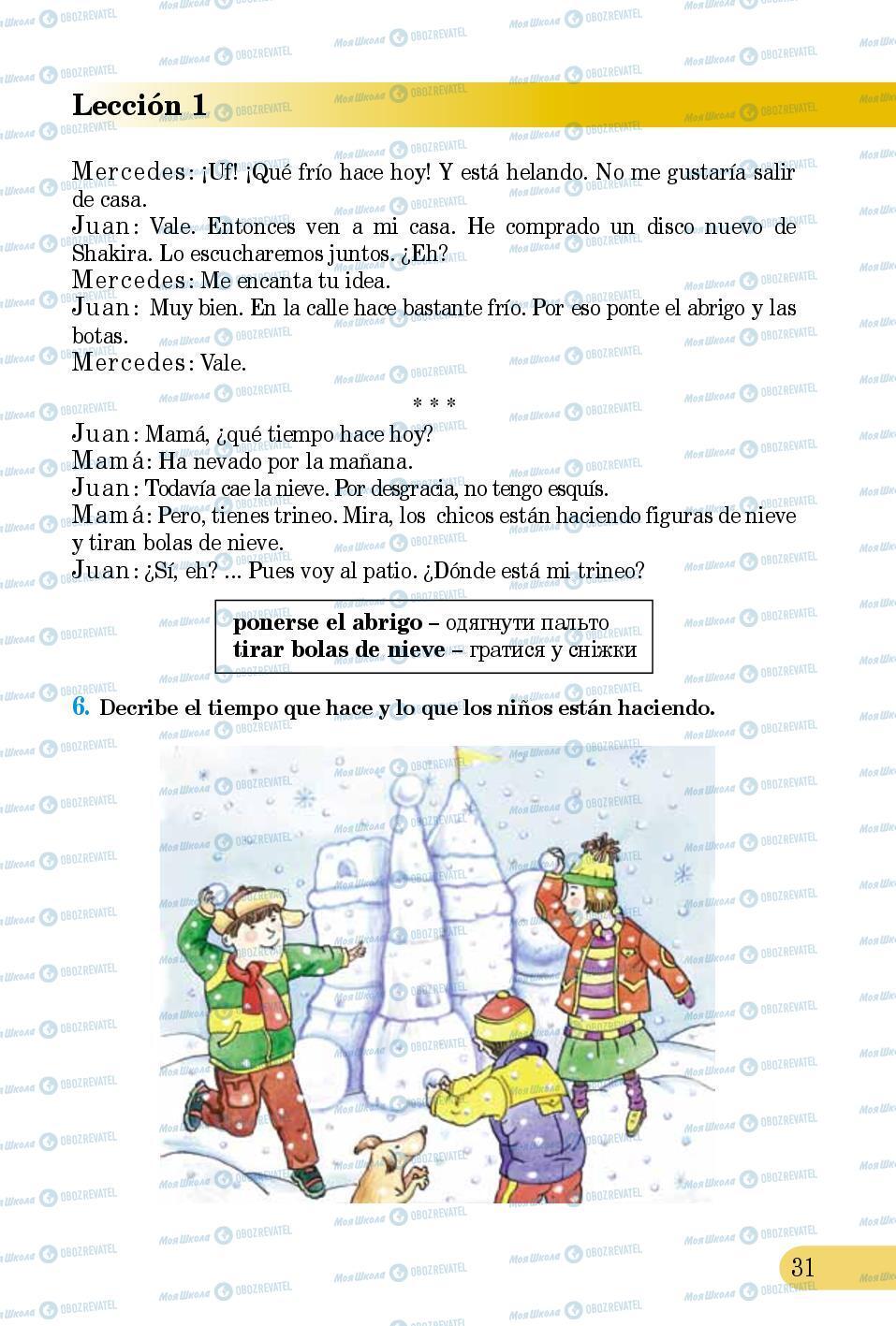Учебники Испанский язык 5 класс страница 31