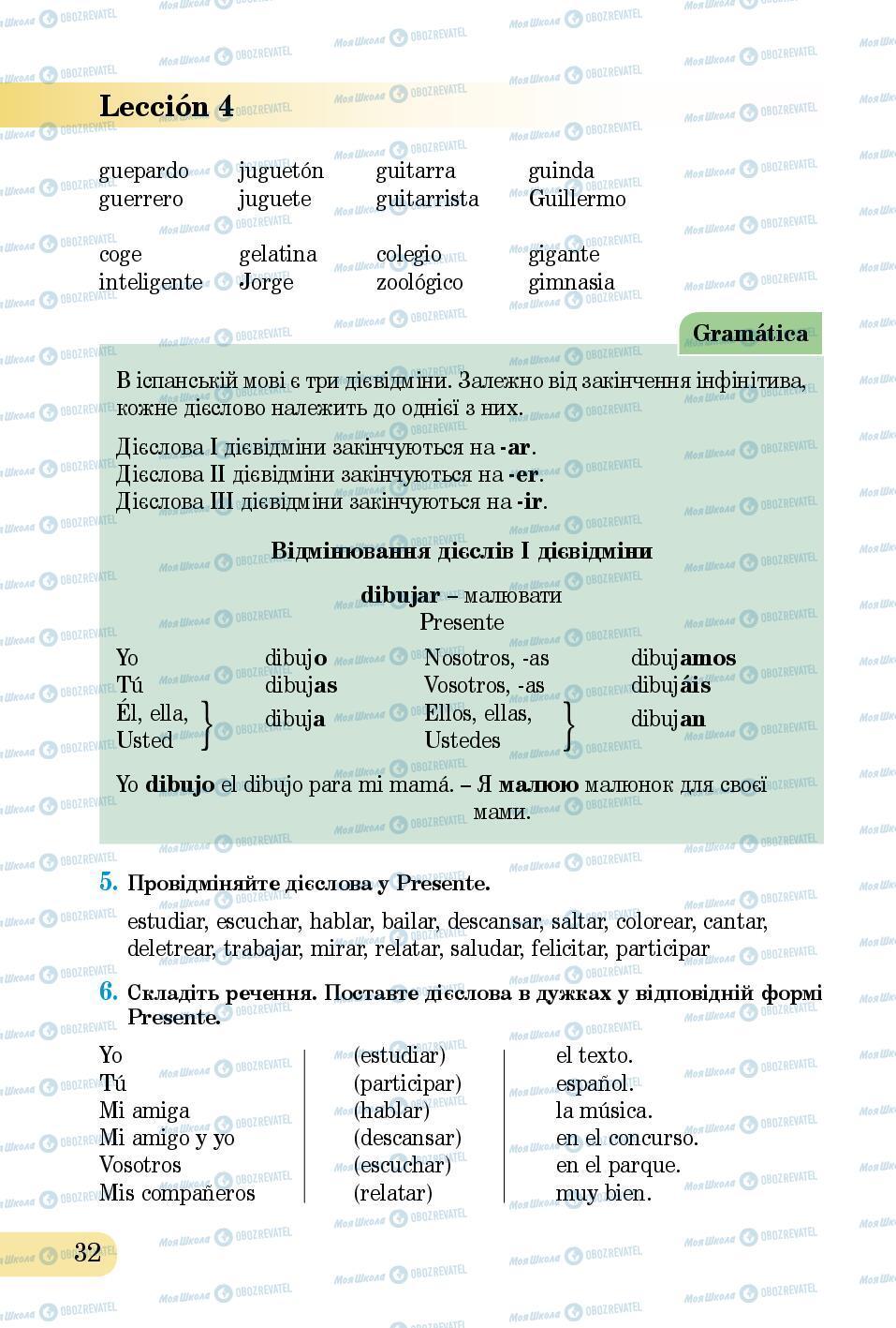Підручники Іспанська мова 5 клас сторінка 32