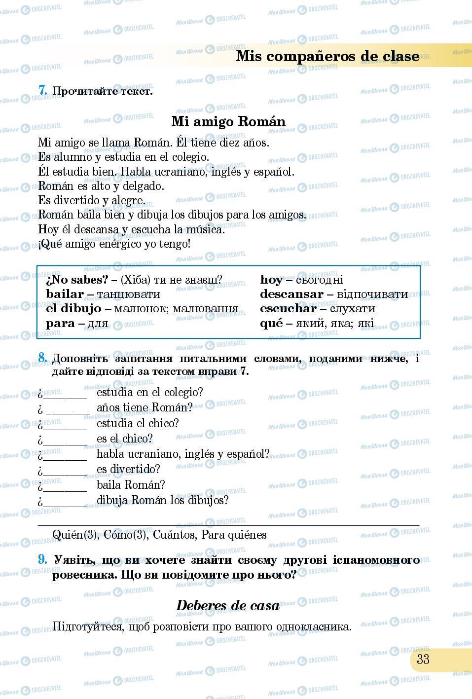 Підручники Іспанська мова 5 клас сторінка 33