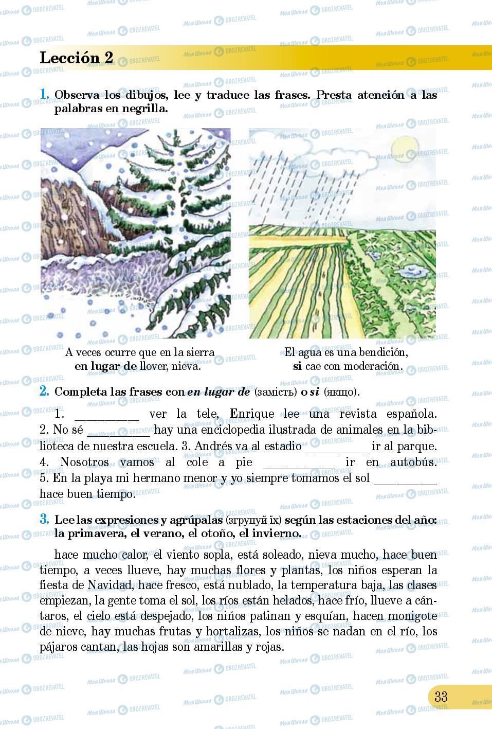 Учебники Испанский язык 5 класс страница 33