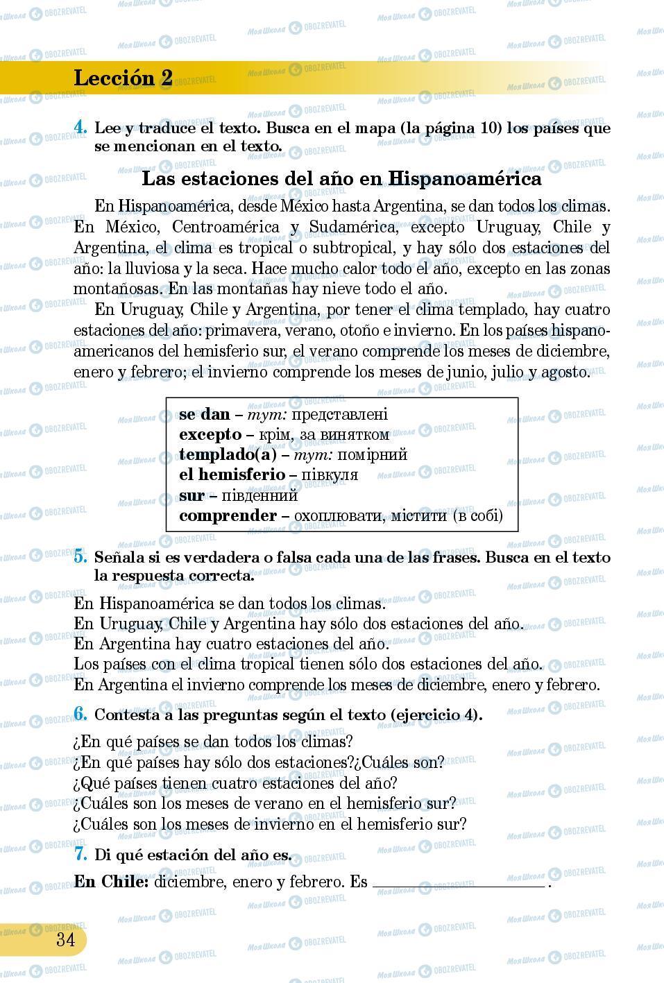 Учебники Испанский язык 5 класс страница 34
