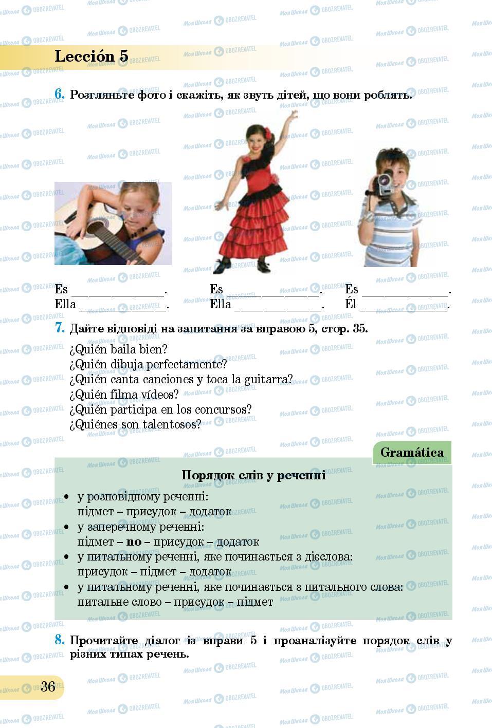 Підручники Іспанська мова 5 клас сторінка 36