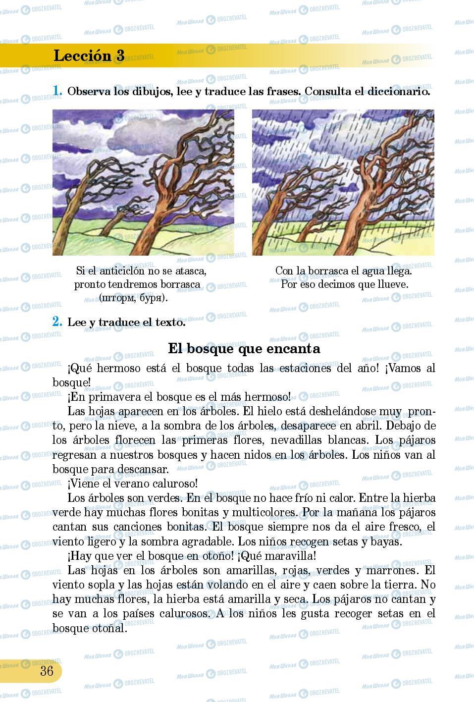 Учебники Испанский язык 5 класс страница 36
