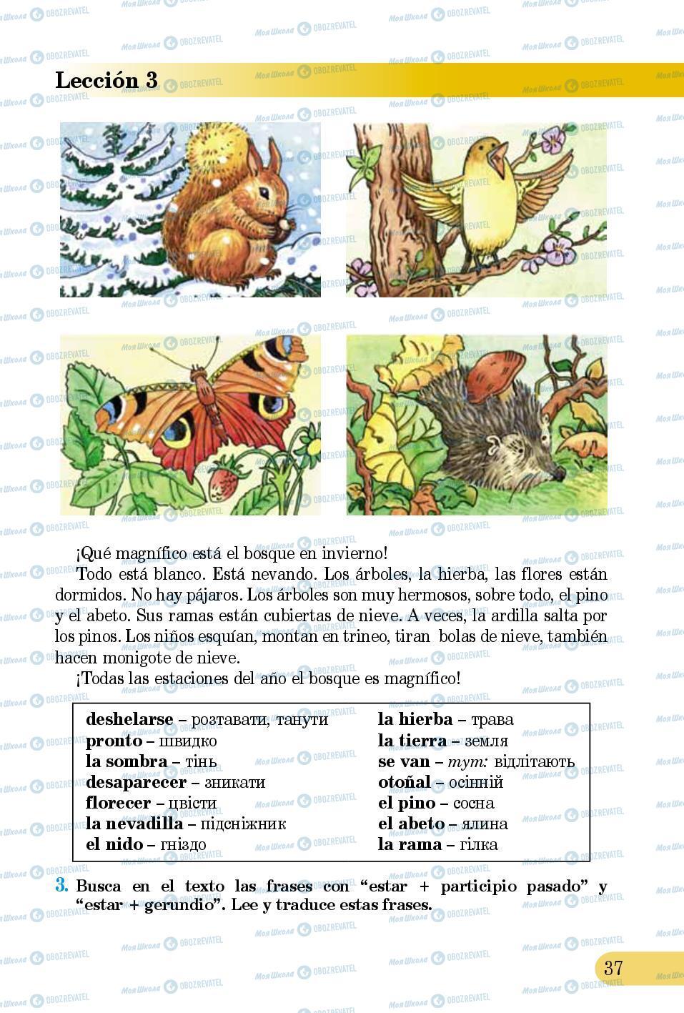 Учебники Испанский язык 5 класс страница 37