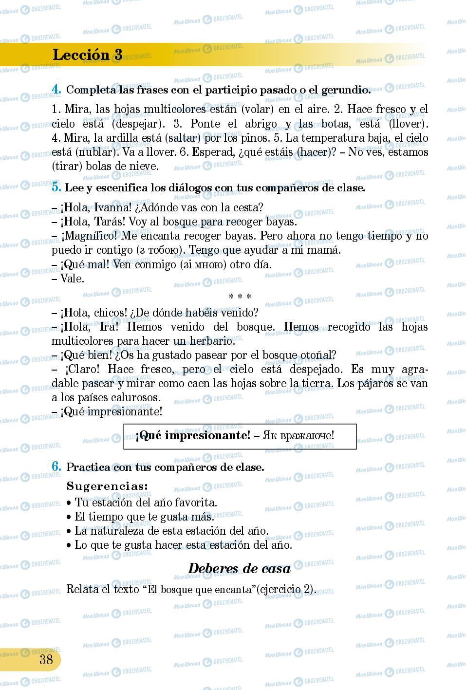 Учебники Испанский язык 5 класс страница 38