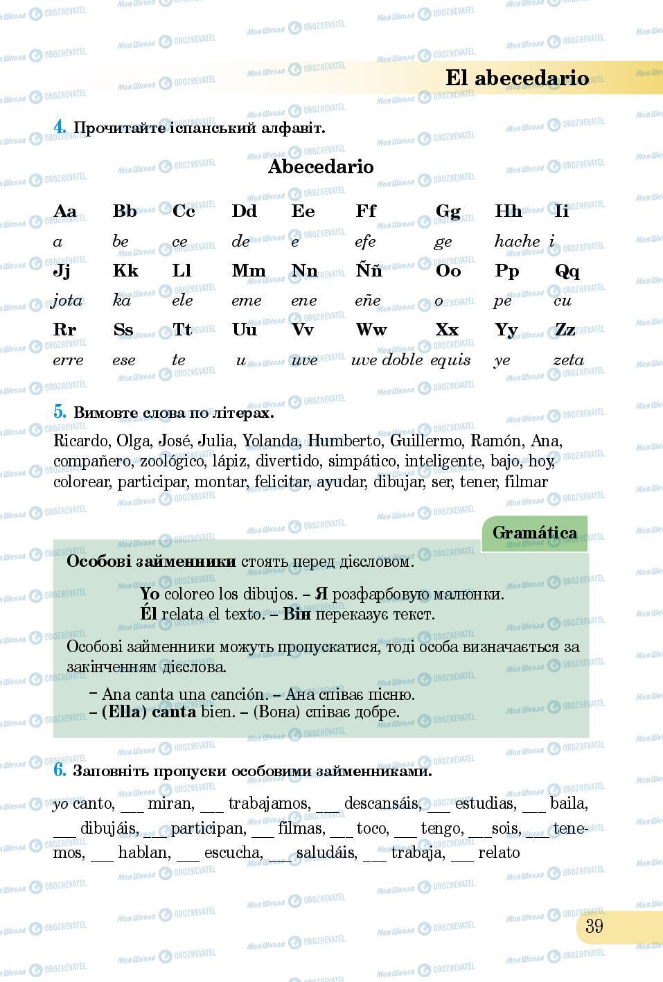 Підручники Іспанська мова 5 клас сторінка 39
