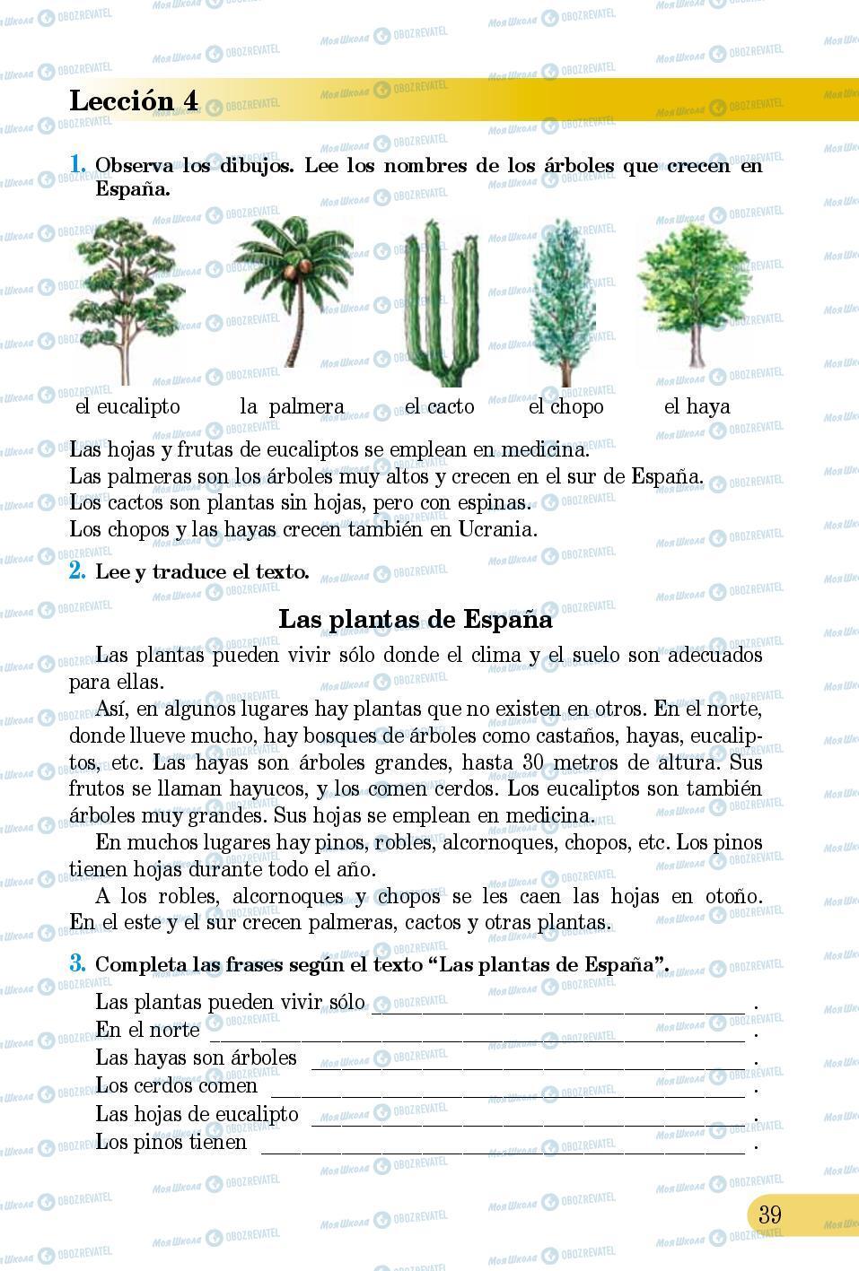 Учебники Испанский язык 5 класс страница 39