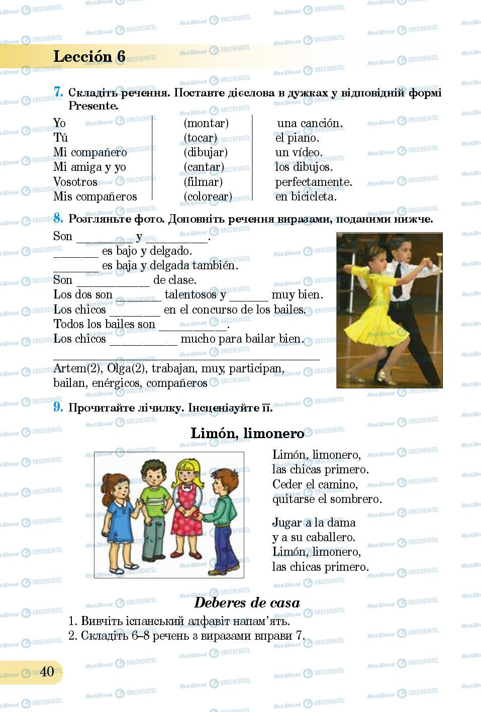 Підручники Іспанська мова 5 клас сторінка 40