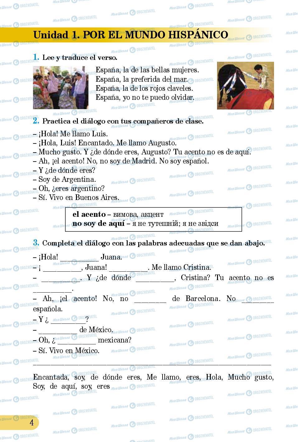 Підручники Іспанська мова 5 клас сторінка 4