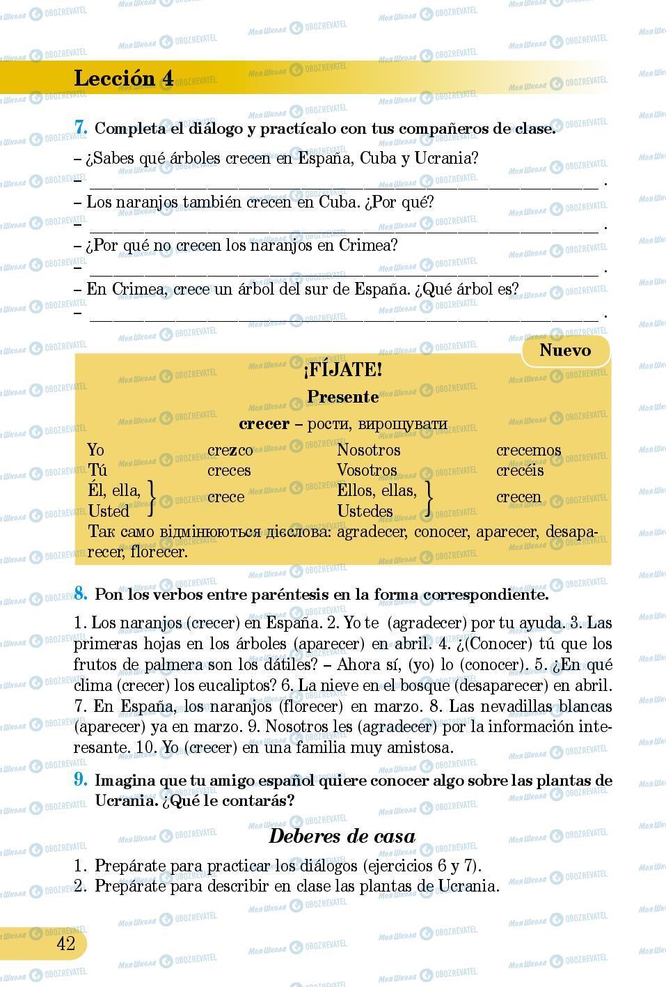 Учебники Испанский язык 5 класс страница 42
