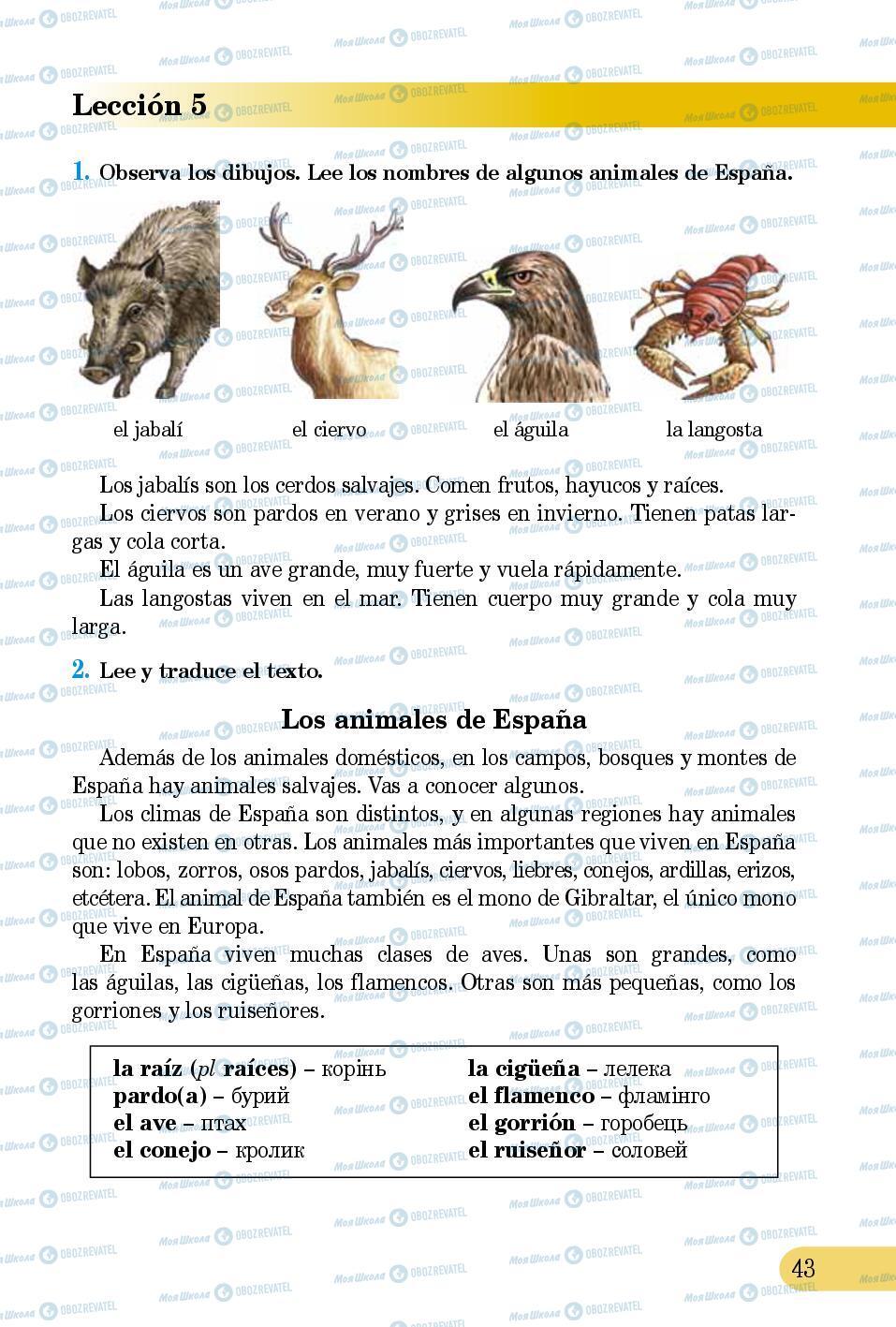 Учебники Испанский язык 5 класс страница 43