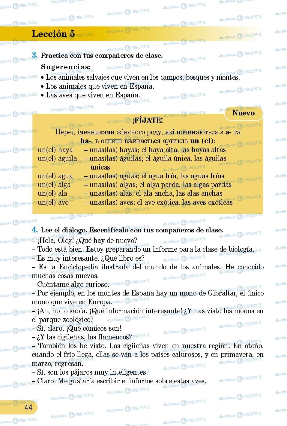 Учебники Испанский язык 5 класс страница 44