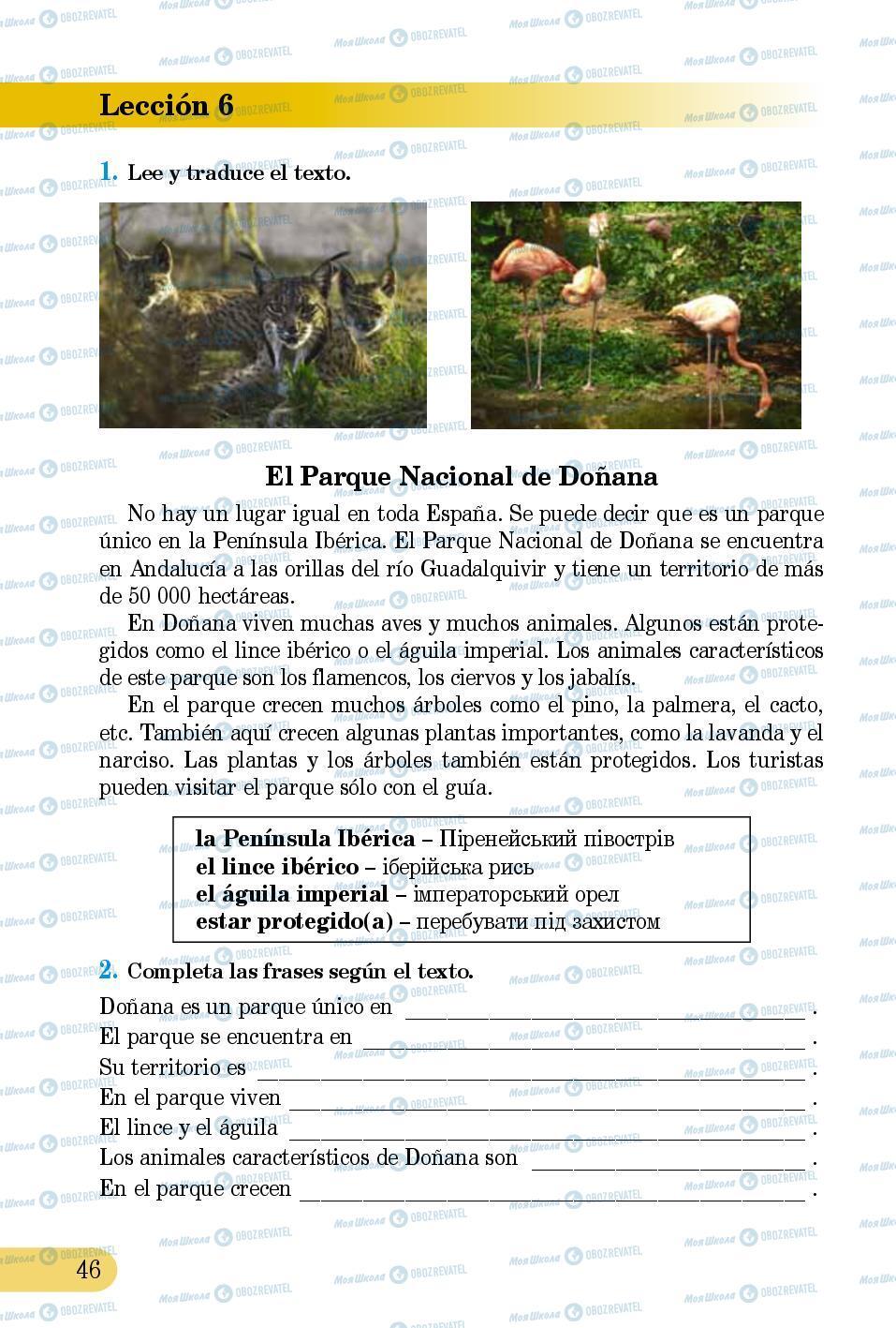 Учебники Испанский язык 5 класс страница 46
