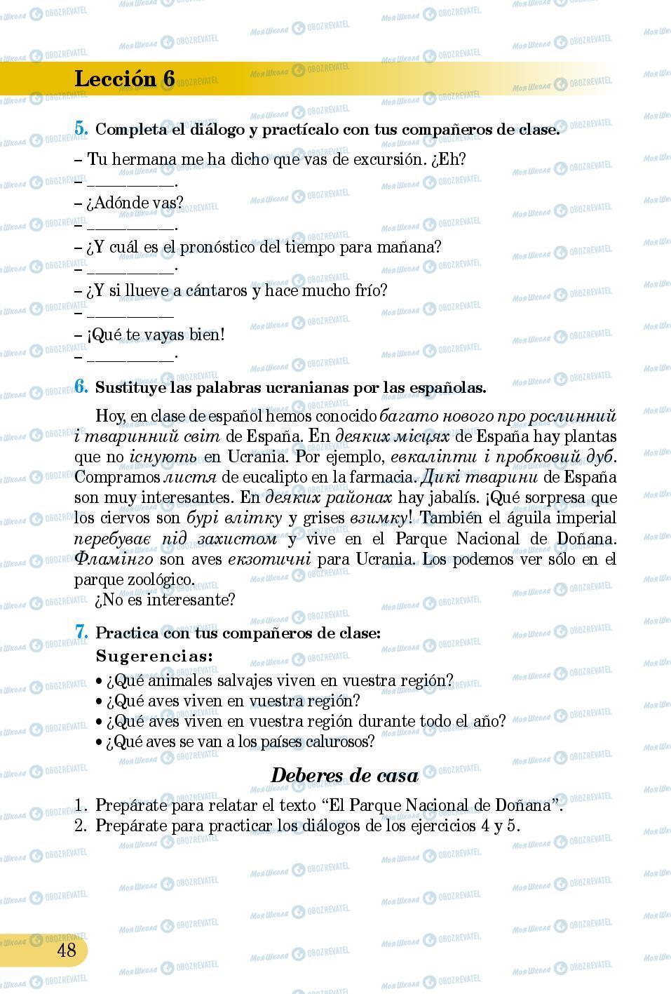 Учебники Испанский язык 5 класс страница 48