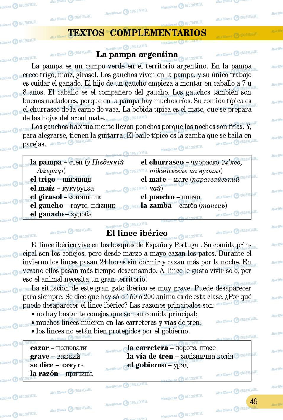 Учебники Испанский язык 5 класс страница 49