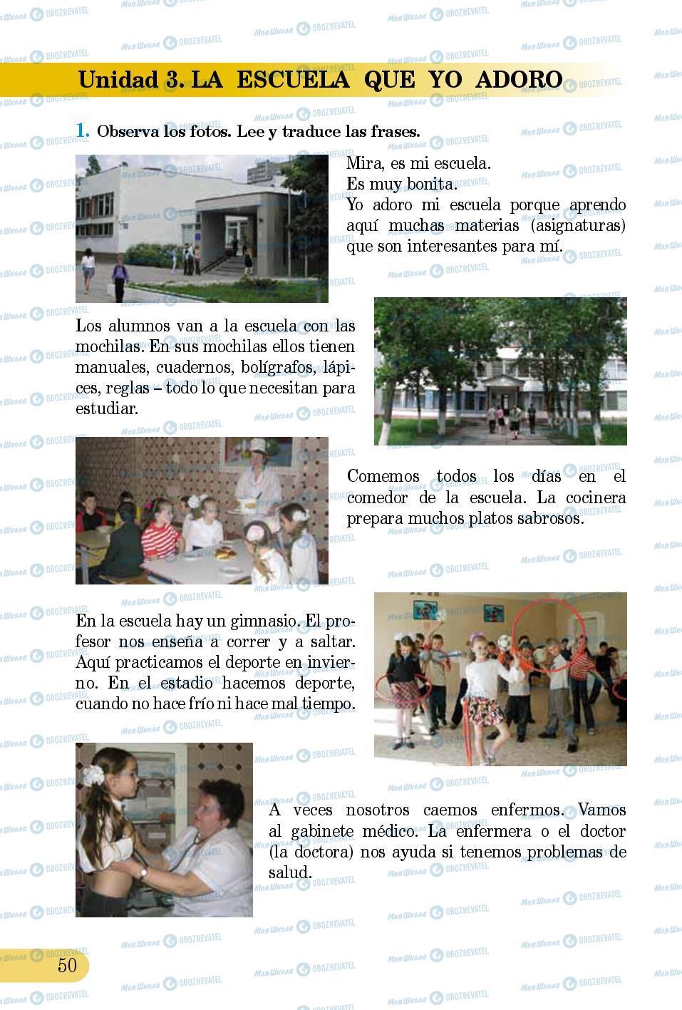 Підручники Іспанська мова 5 клас сторінка 50