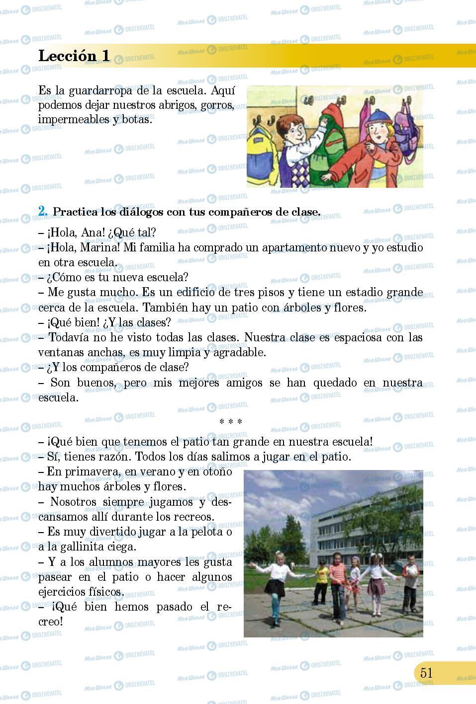Підручники Іспанська мова 5 клас сторінка 51