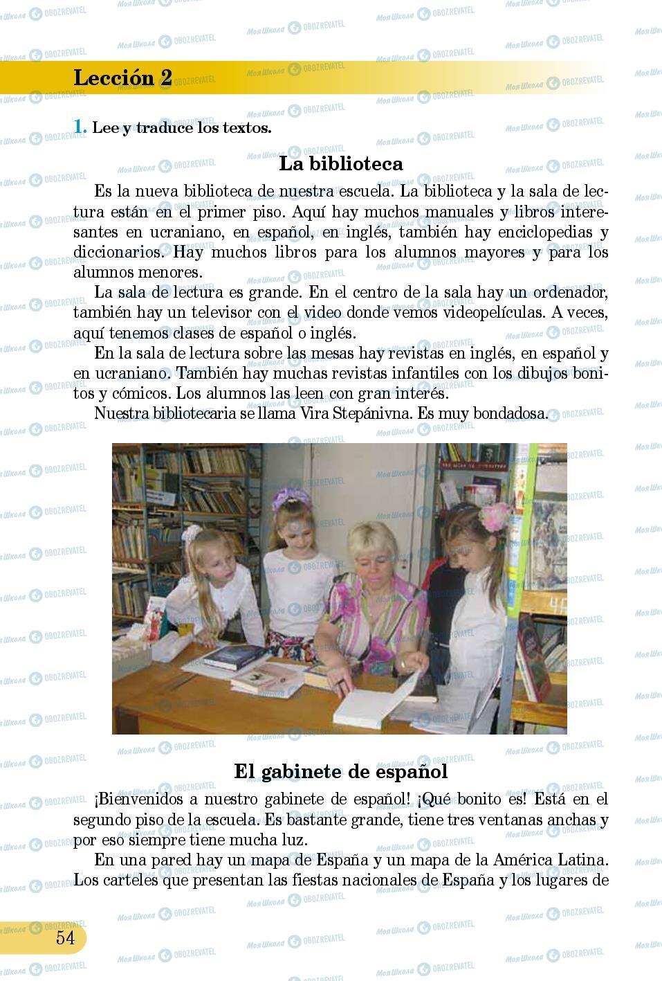 Підручники Іспанська мова 5 клас сторінка 54
