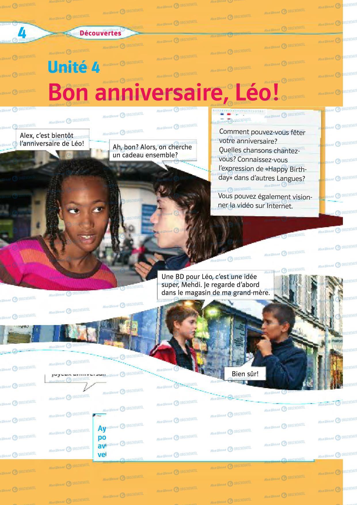 Учебники Французский язык 5 класс страница 54