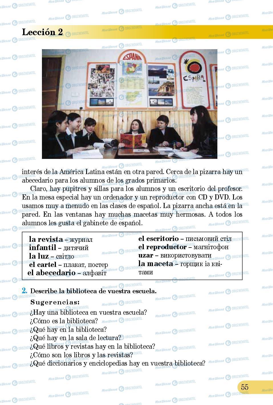 Підручники Іспанська мова 5 клас сторінка 55