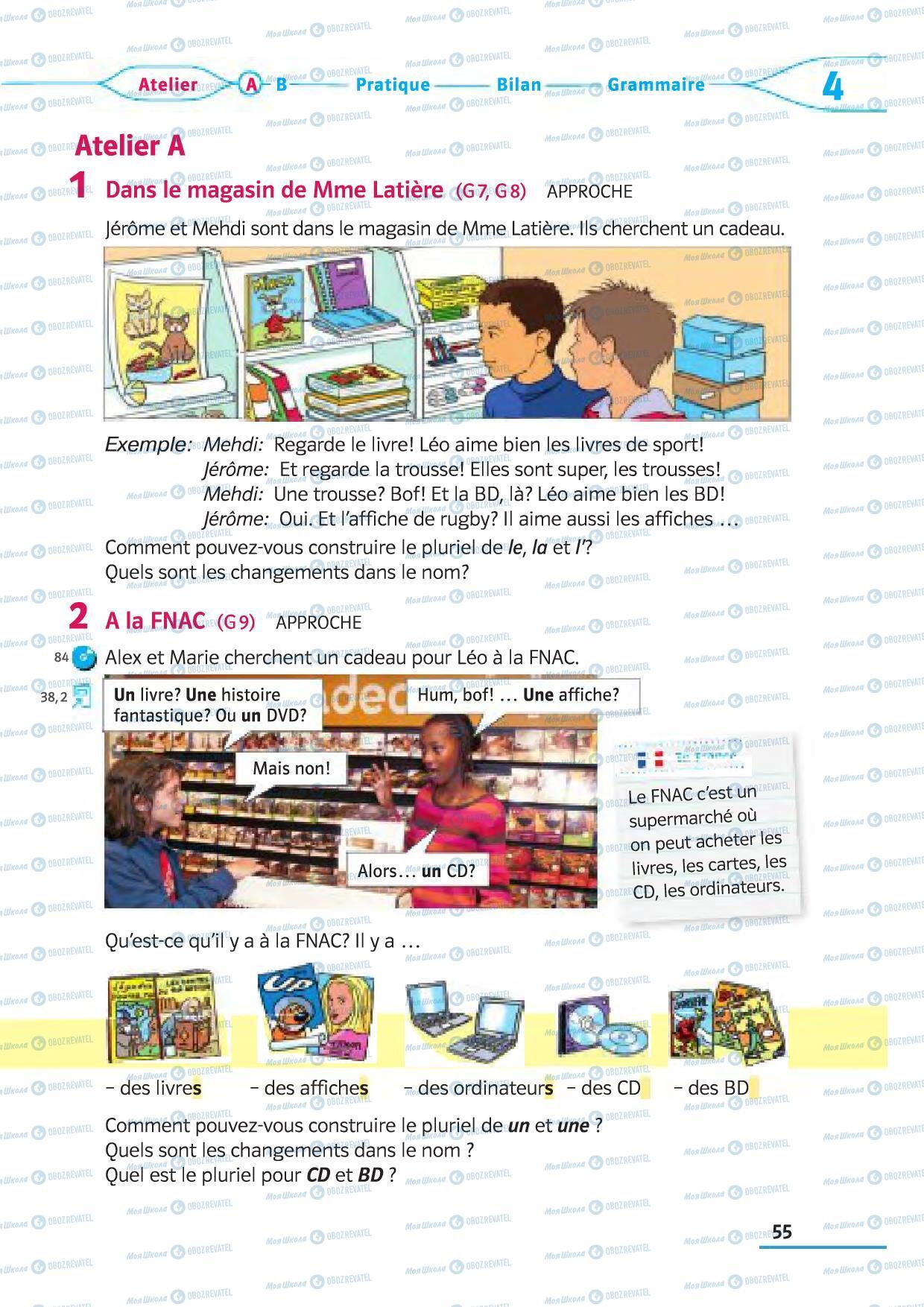 Підручники Французька мова 5 клас сторінка 55