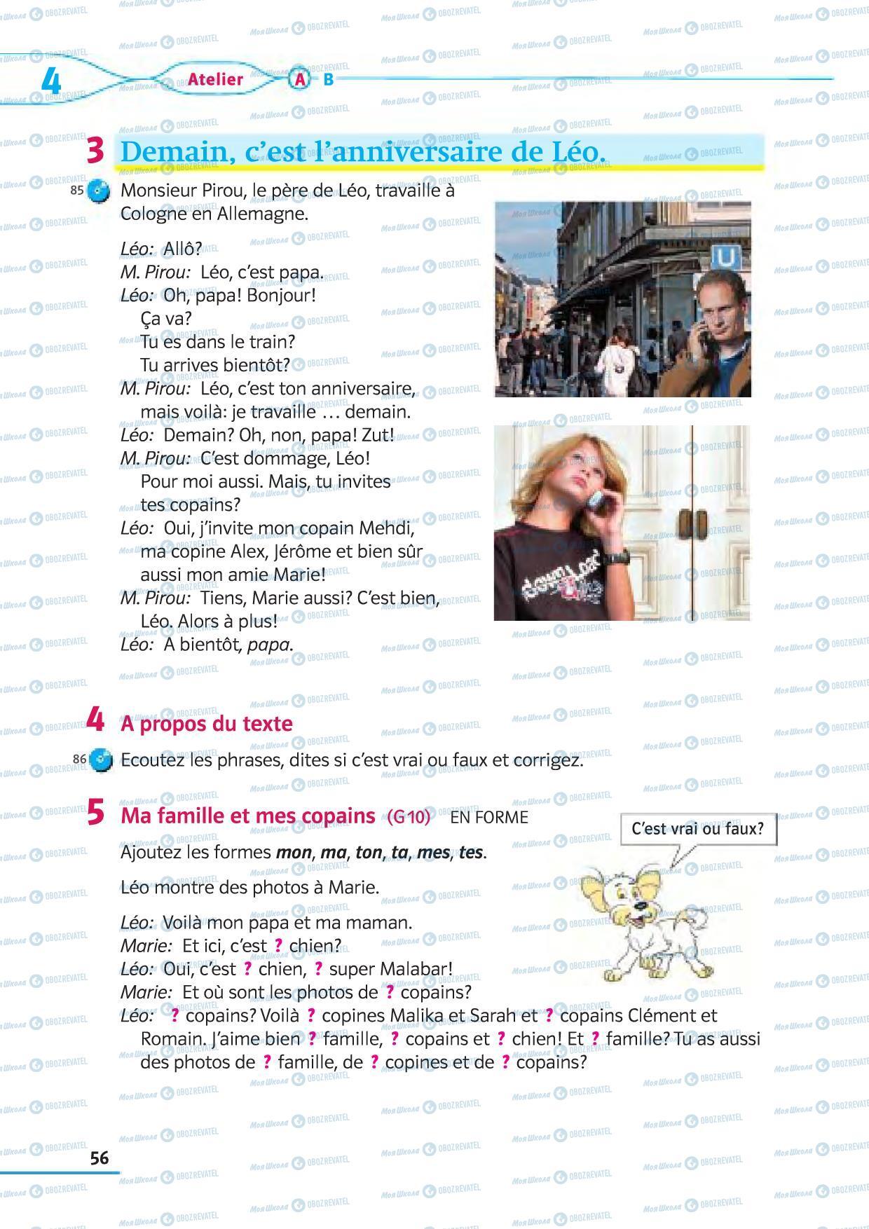 Учебники Французский язык 5 класс страница 56