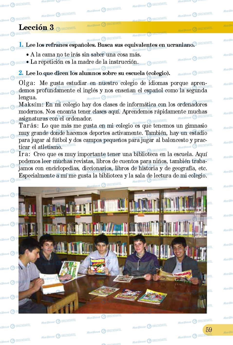 Підручники Іспанська мова 5 клас сторінка 59