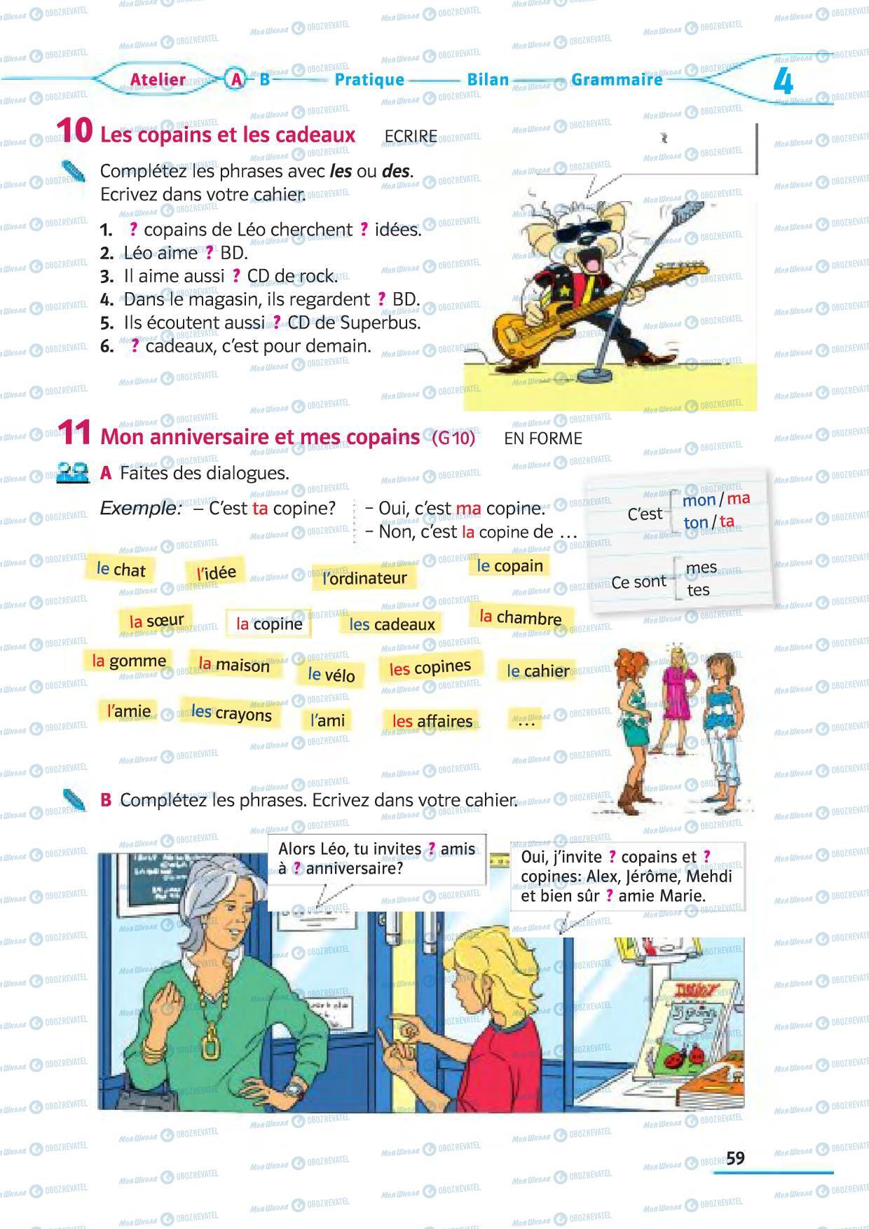 Підручники Французька мова 5 клас сторінка 59