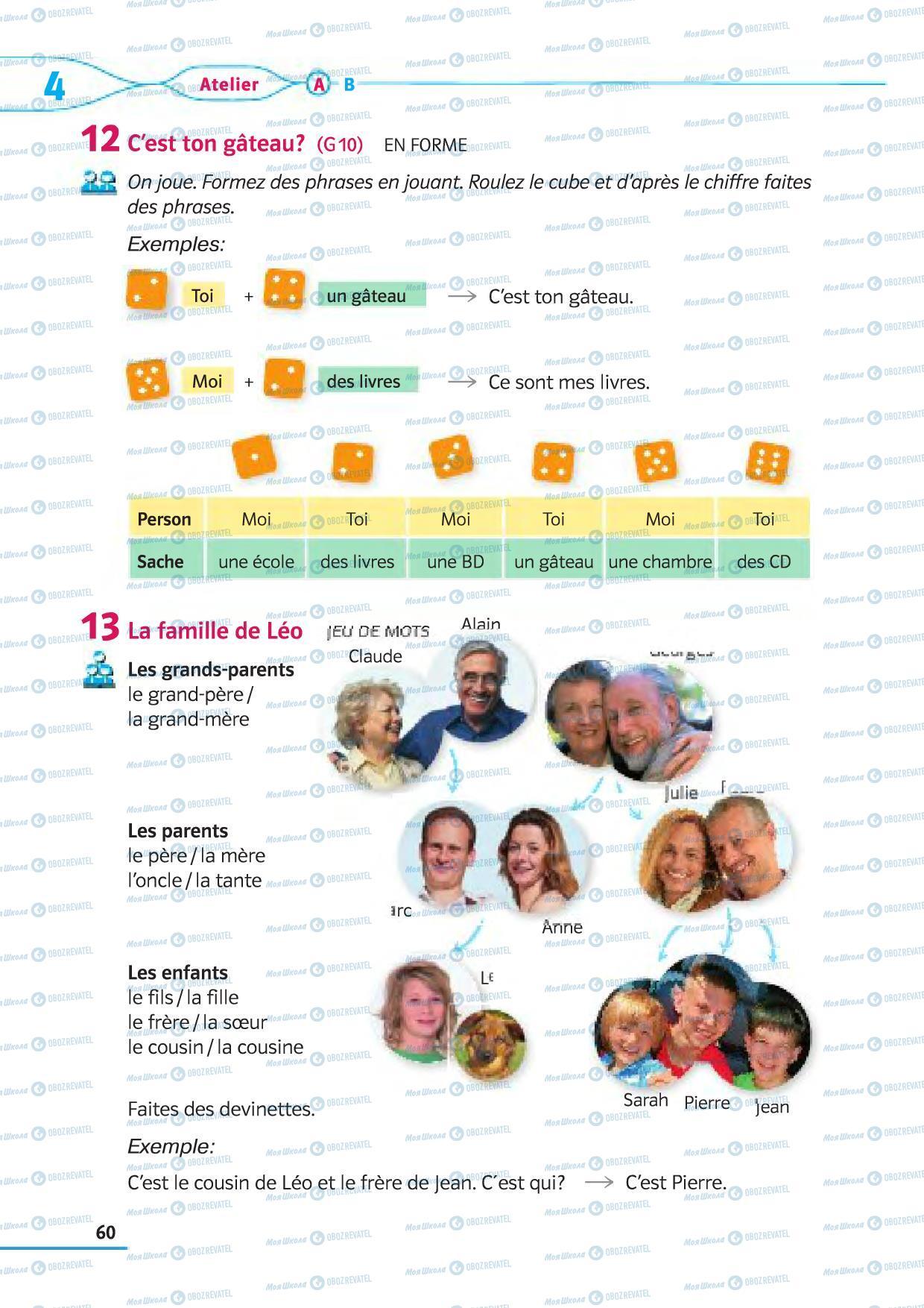 Підручники Французька мова 5 клас сторінка 60