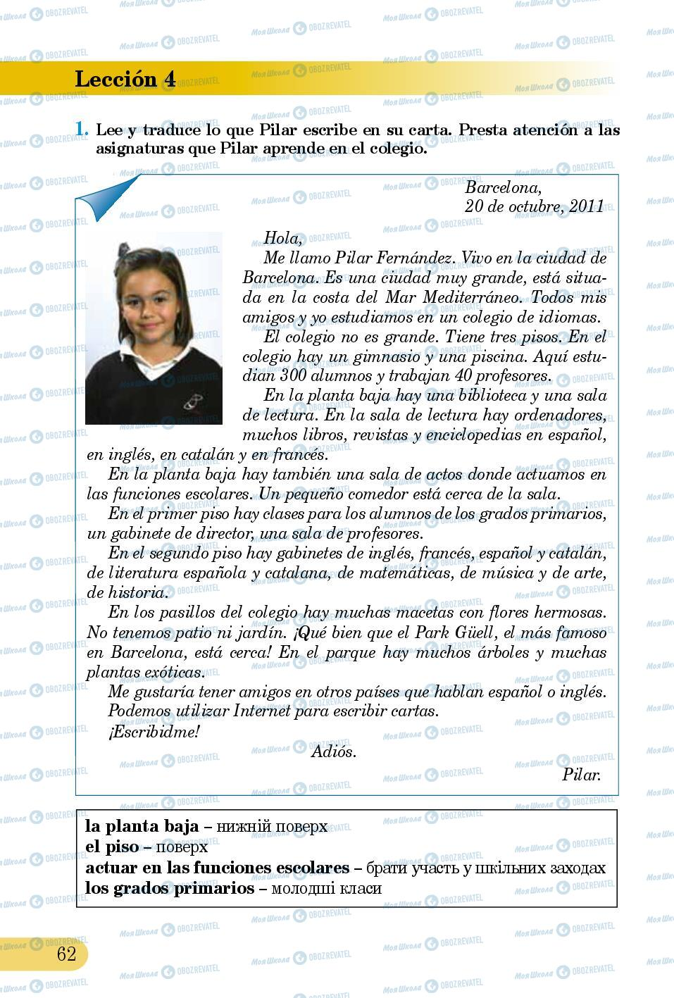 Підручники Іспанська мова 5 клас сторінка 62