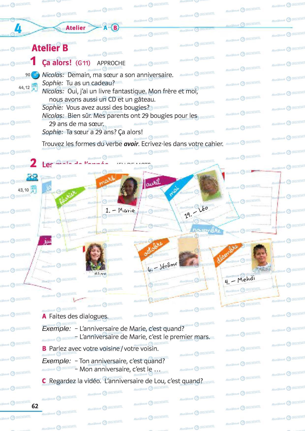 Підручники Французька мова 5 клас сторінка 62