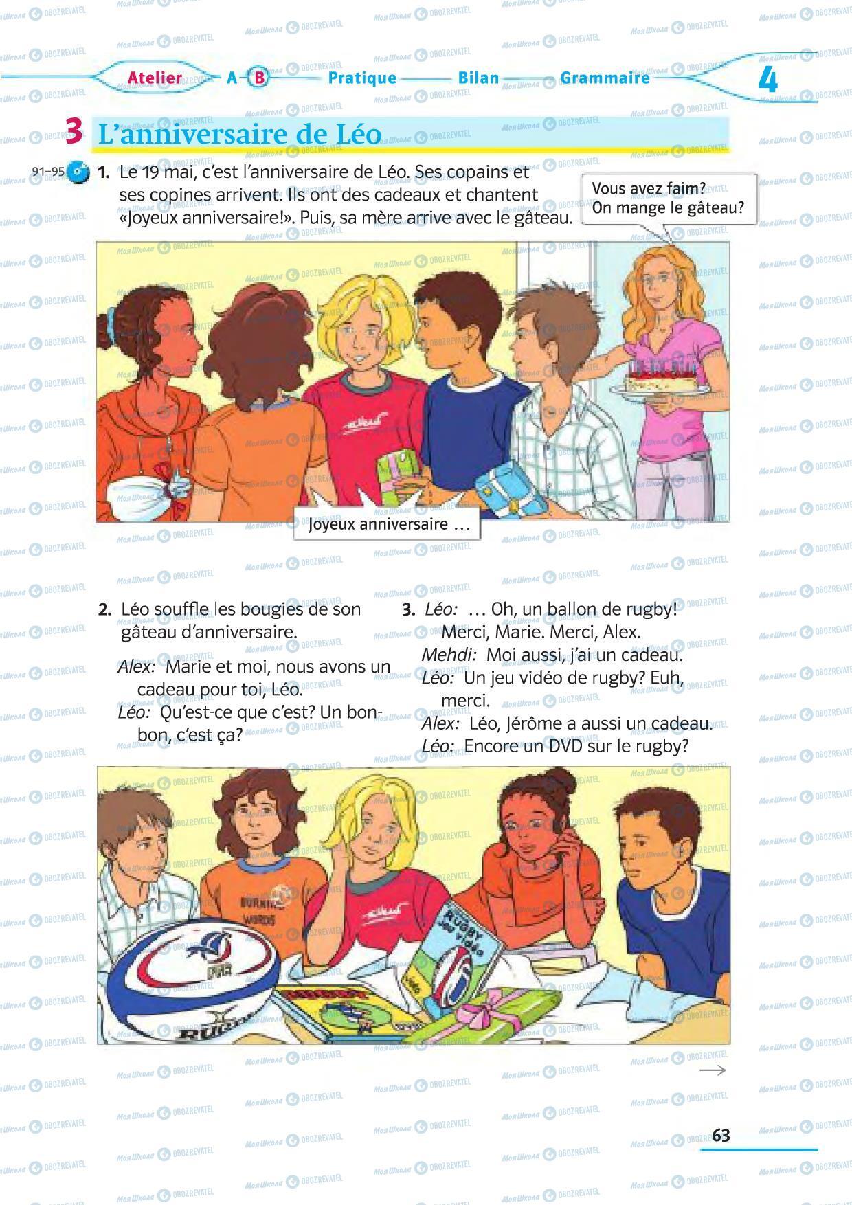 Підручники Французька мова 5 клас сторінка 63