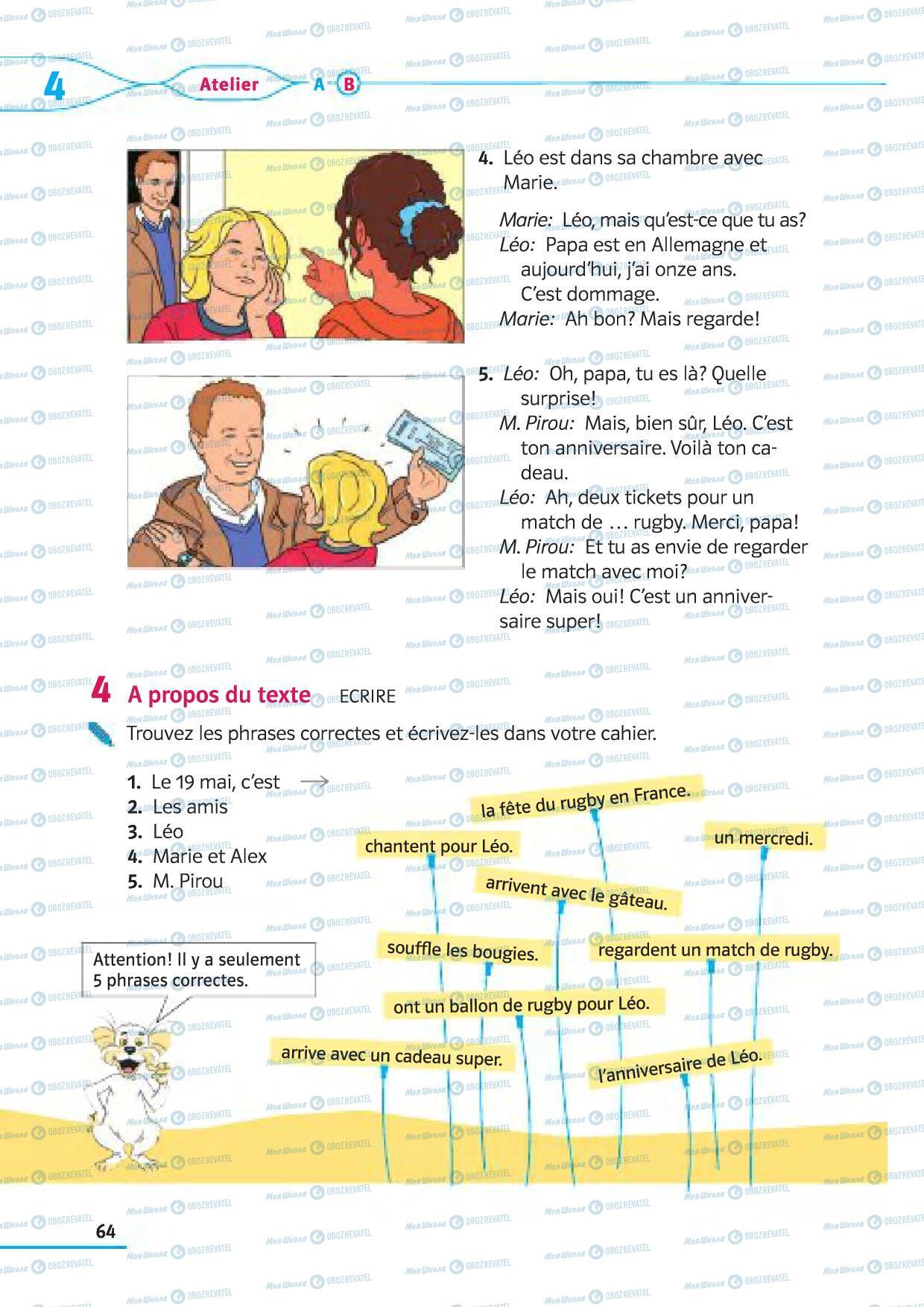 Підручники Французька мова 5 клас сторінка 64