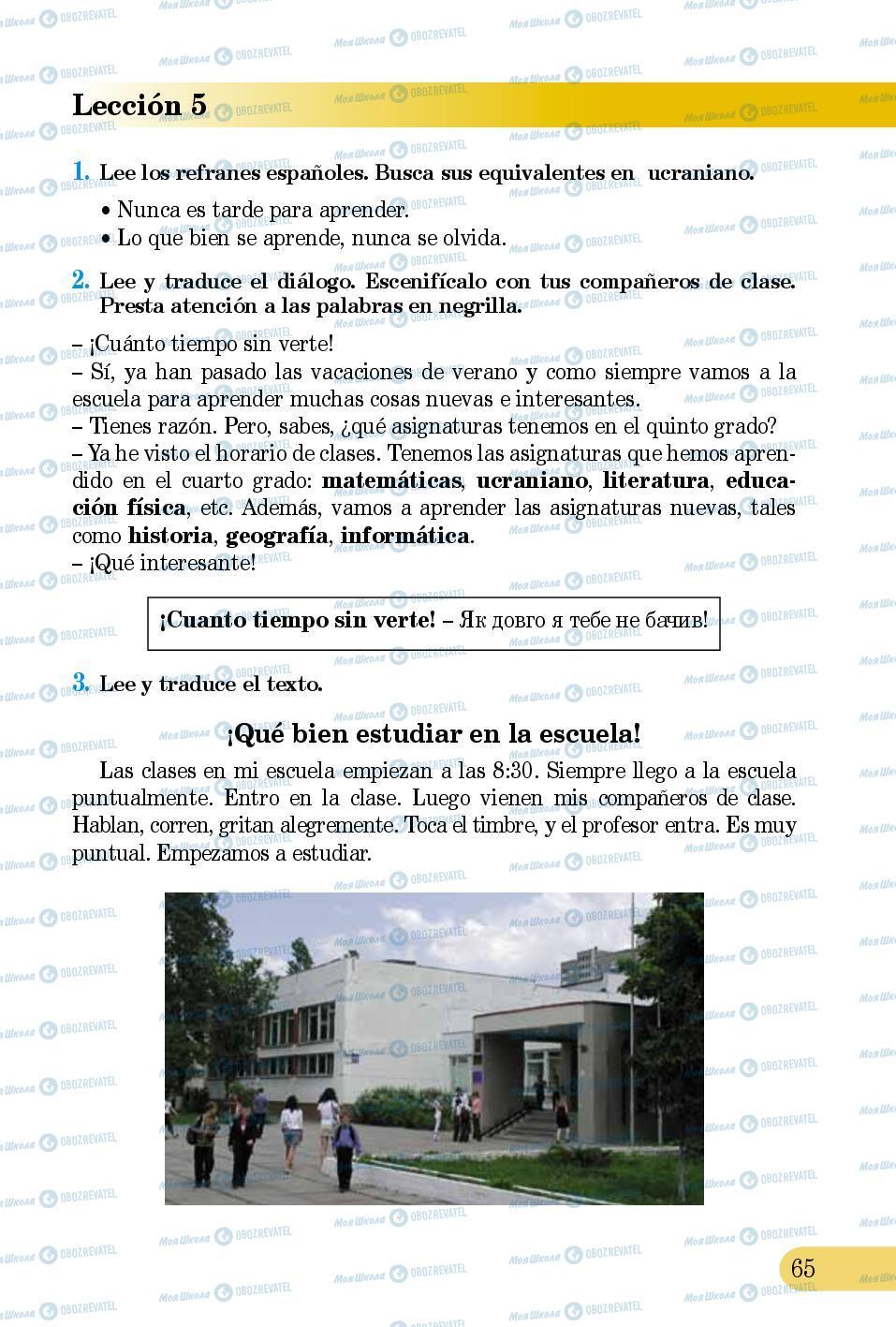 Підручники Іспанська мова 5 клас сторінка 65